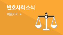변호사회 소식